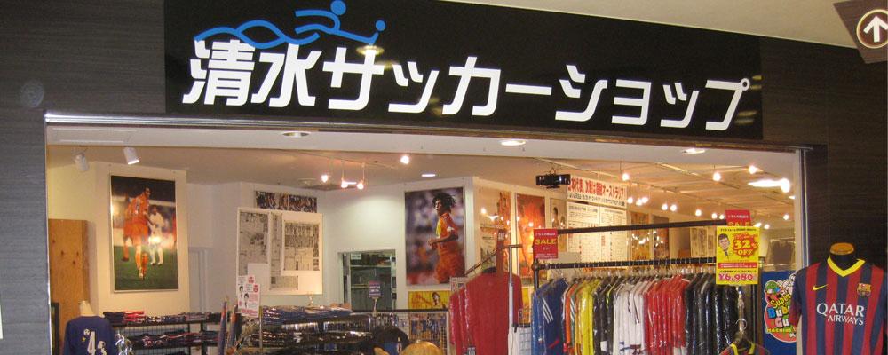 サッカーグッズは静岡市清水区で!激安ユニや特価アイテムはココに!