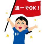 週一でバイトするなら静岡市清水区のサッカー雑貨の販売店舗でっ!