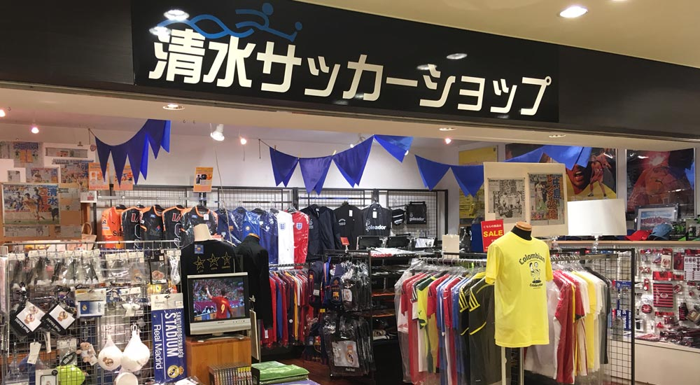 サッカーグッズは清水サッカーショップで!静岡市清水区で探すなら!