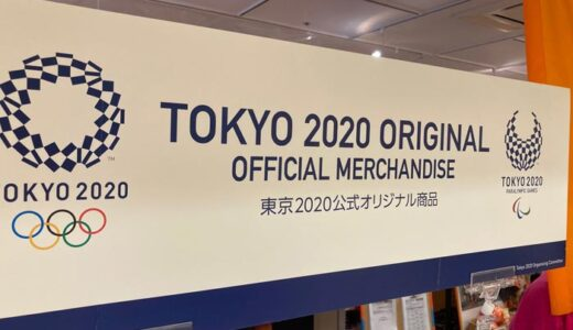 東京2020五輪グッズ販売中!