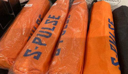 エスパルスの折りたたみ傘!降水確率が高い日にはバッグに入れてこー!